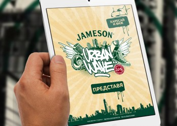 Jameson Urban Wave